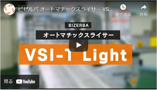 VSI-T Light動画